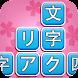 文字クリア-四字熟語消しの脳トレ暇つぶしゲーム - Androidアプリ