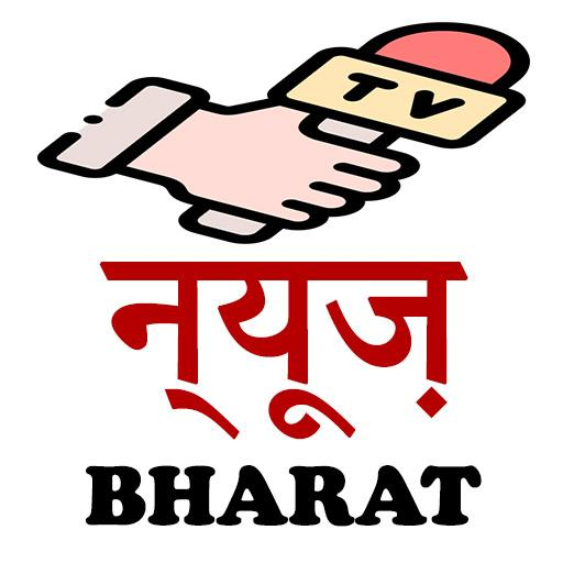 News Bharat LIVE App - Latest & Breaking LIVE TV  screenshots 1