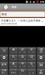 メモ帳 有料版 4