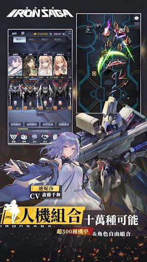 u6a5fu52d5u6230u968a Iron Saga - u7e41u9ad4u7248 2.33.1 screenshots 16