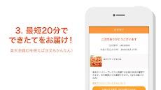 楽天デリバリー 楽天の出前・宅配注文アプリのおすすめ画像5