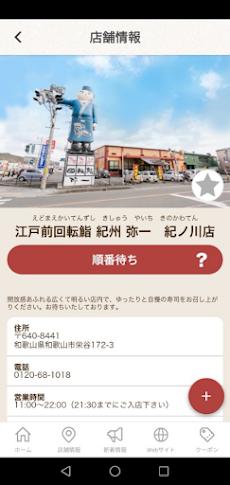 江戸前回転鮨 弥一(えどまえかいてんすしやいち)の公式アプリのおすすめ画像4