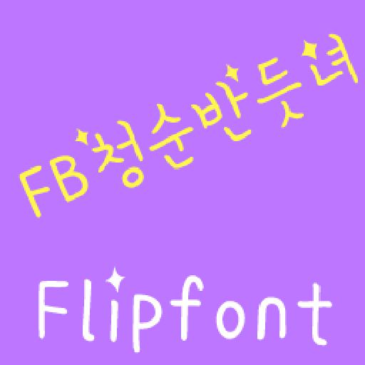 FBGirl FlipFont For PC Windows (7, 8, 10 and 10x) & Mac Computer