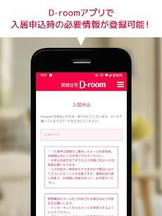 D-room - ダイワハウスの賃貸マンション・アパート検索・入居者専用マイページのおすすめ画像1