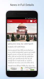 Sandesh Gujarati News Screenshot
