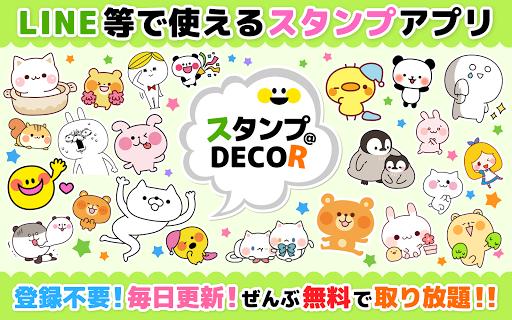 Unlimited Free Stickersu2605Stamp@DECOR 1.2.3 screenshots 14