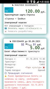 Транспортные карты Москвы 3