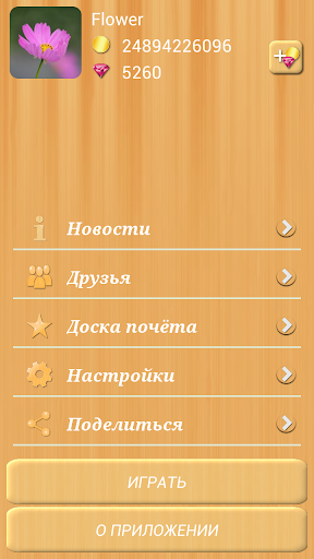 Russian lotto online 2.13.3 Screenshots 3