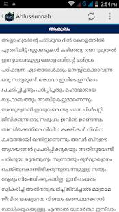 Ahlussunnah Malayalam