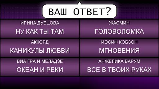 u041cu0435u043bu043eu0434u0438u044f - u041cu0443u0437u044bu043au0430u043bu044cu043du0430u044f u0432u0438u043au0442u043eu0440u0438u043du0430, u0443u0433u0430u0434u0430u0439 u043fu0435u0441u043du044e 1.0.4 Screenshots 20
