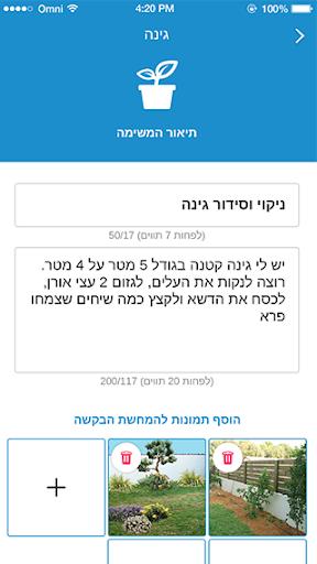 WeFix (Israel) apktram screenshots 3