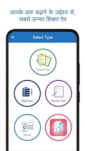 Edzam By SundaramEclass -Learning App for students (MOD APK, Everything Unlocked) v2.15.3.9 5
