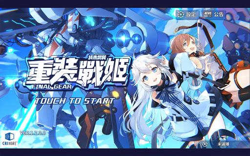 u91cdu88ddu6230u59ec-Final Gear  screenshots 20