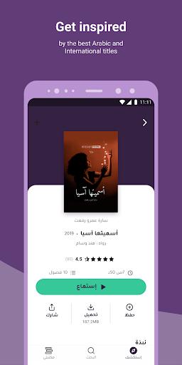 Kitab Sawti Arabic audiobooks  Screenshots 4