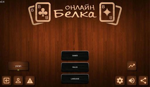 Online Belka Card Game  Screenshots 11