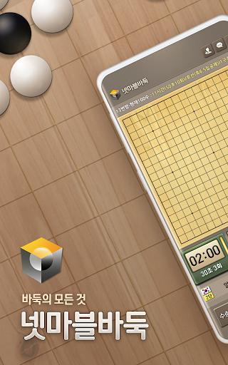 ub137ub9c8ube14ubc14ub451 31.2 screenshots 1