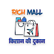RichMall Download for PC Windows 10/8/7