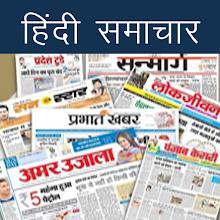 All Hindi Newspapers - Hindi News APK