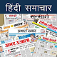 All Hindi Newspapers - Hindi News para PC Windows