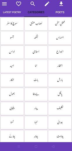 Urdu Poetry - offline & online - u0627u0631u062fu0648 u0634u0627u0639u0631u06cc modavailable screenshots 2