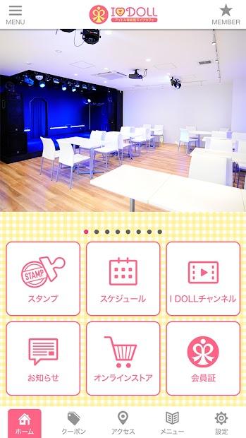 アイドル育成型ライブカフェ I DOLL screenshot 1