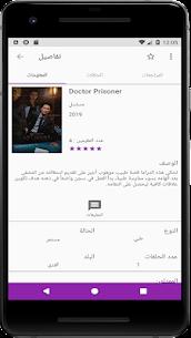 تحميل دراما سلاير للايفون Drama Slayer iOS 2021 3