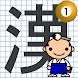 なぞり書き1年生漢字 - Androidアプリ