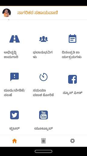 Sunil Naik MLA, Bhatkal  Screenshots 3