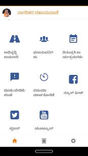 Sunil Naik MLA, Bhatkal 1.0.1 screenshots 3