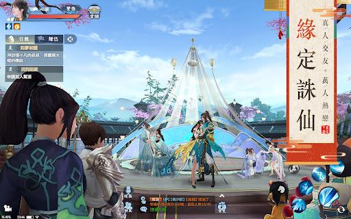 u8a85u4ed9  screenshots 15