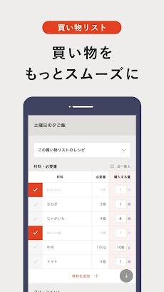MY VERMICULAR-バーミキュラの公式レシピアプリのおすすめ画像5