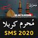 Muharram Sms 2020 Karbala Shayari 2020