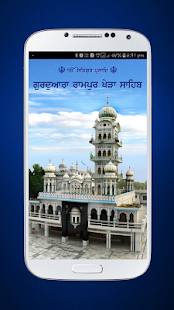 RamPur Khera Sahib