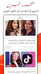 screenshot of Urdu News