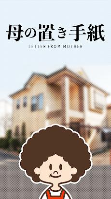 謎解き母の手紙のおすすめ画像5