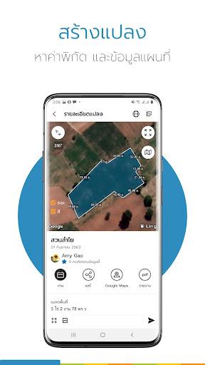 Ling - แอปเพื่อการเกษตรดิจิทัล screenshots 2