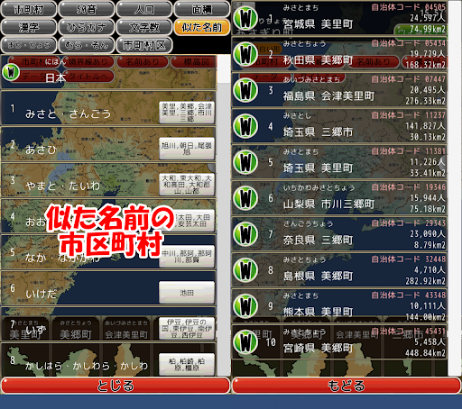 u3010u4ee4u548cu3011u307eu3077u3059u305fuff01u5e02u753au6751u30d1u30bau30ebuff0bu4e16u754cu5730u56f3uff0bu90fdu9053u5e9cu770c 4.1.0 screenshots 3