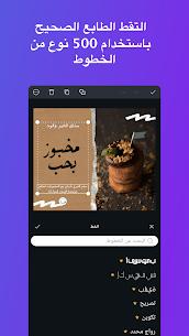 برنامج تصميم Canva صور وشعارات وفيديوهات احترافي مهكر Mod 5