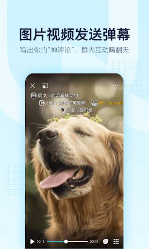QQ 8.2.11 Screenshots 5