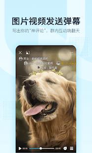 QQ 8.2.11 Screenshots 5