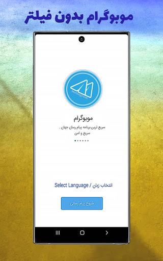 موبوگرام اصلی   بدون فیلتر تلگرام ضد فیلتر 7.2.1-roz screenshots 1