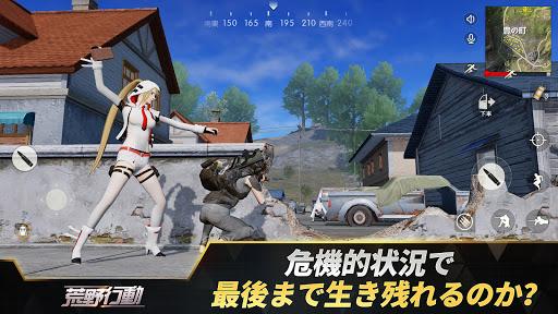 荒野行動-AIR apktreat screenshots 2