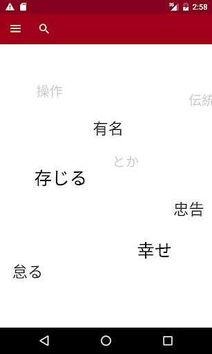 Japanese  Screenshots 1