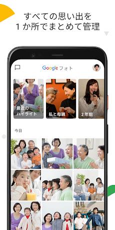 Google フォトのおすすめ画像1