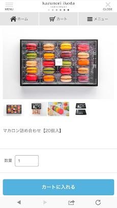 kazunori ikedaの公式アプリのおすすめ画像3