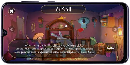 Hikaya - حكاية apklade screenshots 2