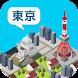 東京ツクール - 街づくり × パズル