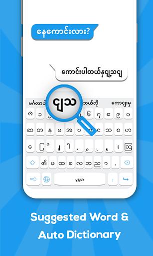 Myanmar keyboard: Myanmar Language Keyboard 1.6 Screenshots 3