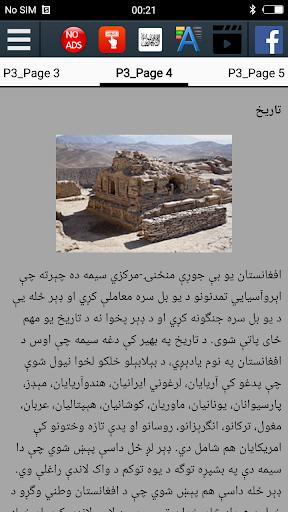 u062f u0627u0641u063au0627u0646u0633u062au0627u0646 u067eu06d0u069au0644u064au06a9 - History of Afghanistan apktram screenshots 6
