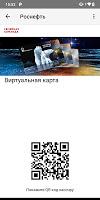 screenshot of АЗС Роснефть